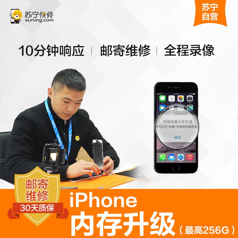 【限时直降】苹果系列手机iPhone7手机上门取送内存扩容硬盘扩容内存升级128G【上门取送 品牌硬盘】