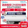 美的(Midea) 60升 电热水器 家用 F6021-V3C(HE) 2100W变频速热 一级节能 语音智控