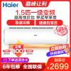 海尔(Haier)1.5匹 变频 KFR-35GW/03DIB81A 1级能效 强劲冷暖 自清洁 静音 家用挂机空调