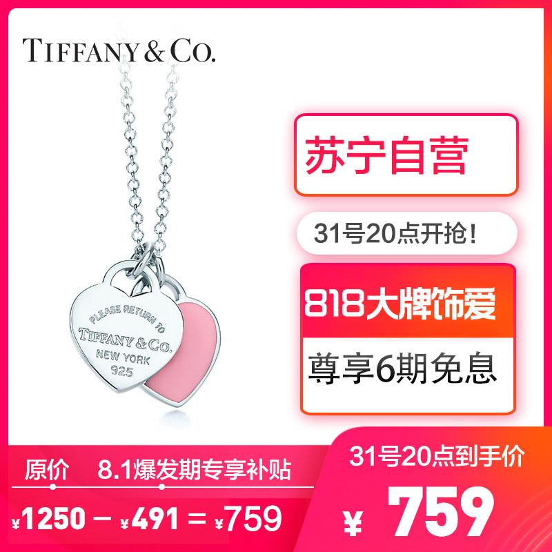 20点:  759元包邮  蒂芙尼 28751249 粉色珐琅 925银双心项链
