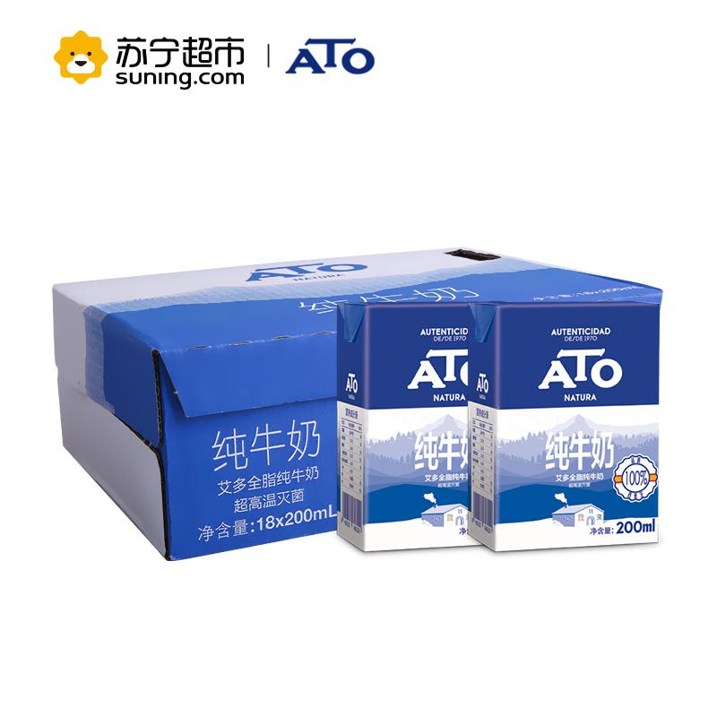 ATO艾多 全脂纯牛奶 200ml*18盒 +凑单品