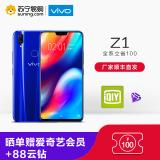 【18日直降200到手机1598】vivoZ16+64GB瓷釉蓝全面屏骁龙660AIE移动联通电信全网通4G手机Z1X21X23