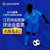 788元2019赛季江苏苏宁足球俱乐部江苏球迷联盟主场套票