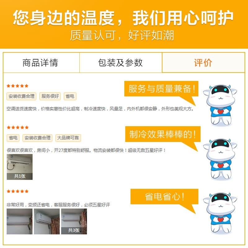 奥克斯(AUX)1.5匹变频 挂壁式 家用空调 静音 节能省电 3级能效 空调挂机KFR-35GW/BpR3TYC2+3图片