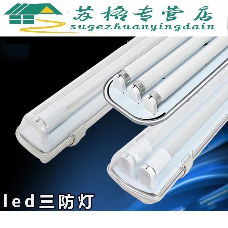 LED双管日光灯美白T8三防灯管荧光灯面膜灯泊泉雅全套支架图片