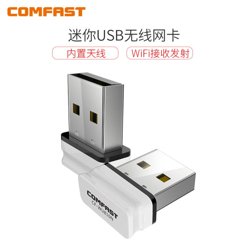 COMFAST CF WU810N 150Mbps迷你型USB接口无线网卡随行wifi发射接收器