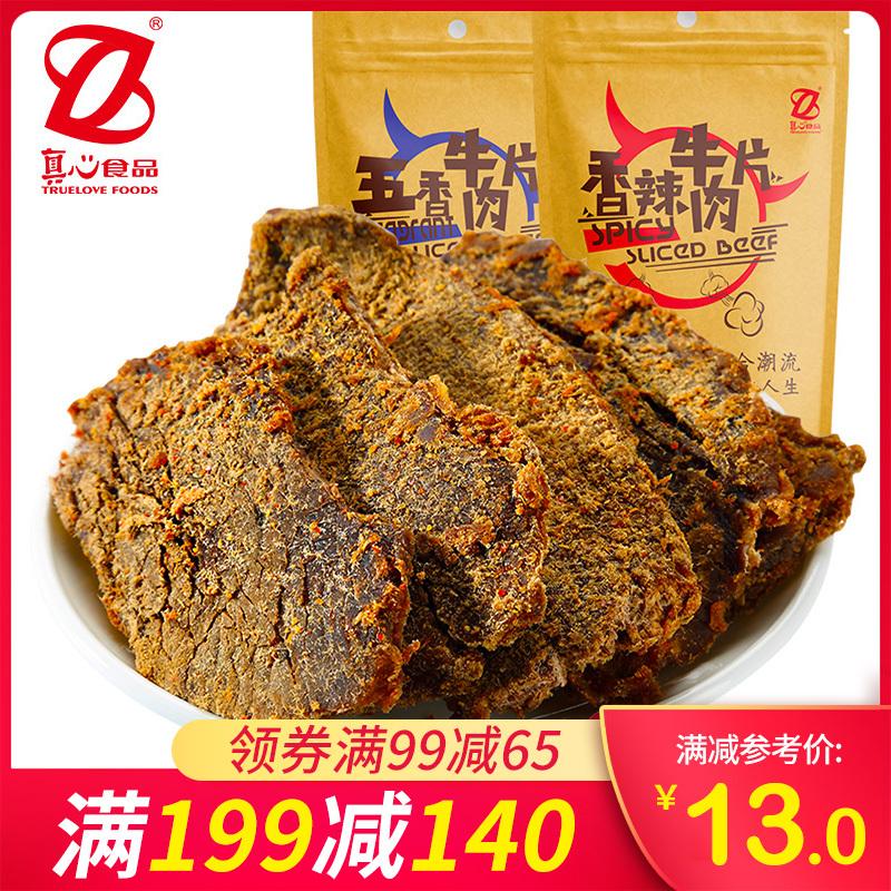 多重优惠:苏宁易购 真心食品促销 满199减187元