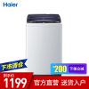 海尔(Haier) EB80BM2TH 海尔8公斤全自动变频洗衣机