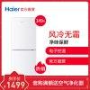 Haier/海尔 BCD-149WDPV 149升风冷无霜 家用电冰箱小型双门冰箱