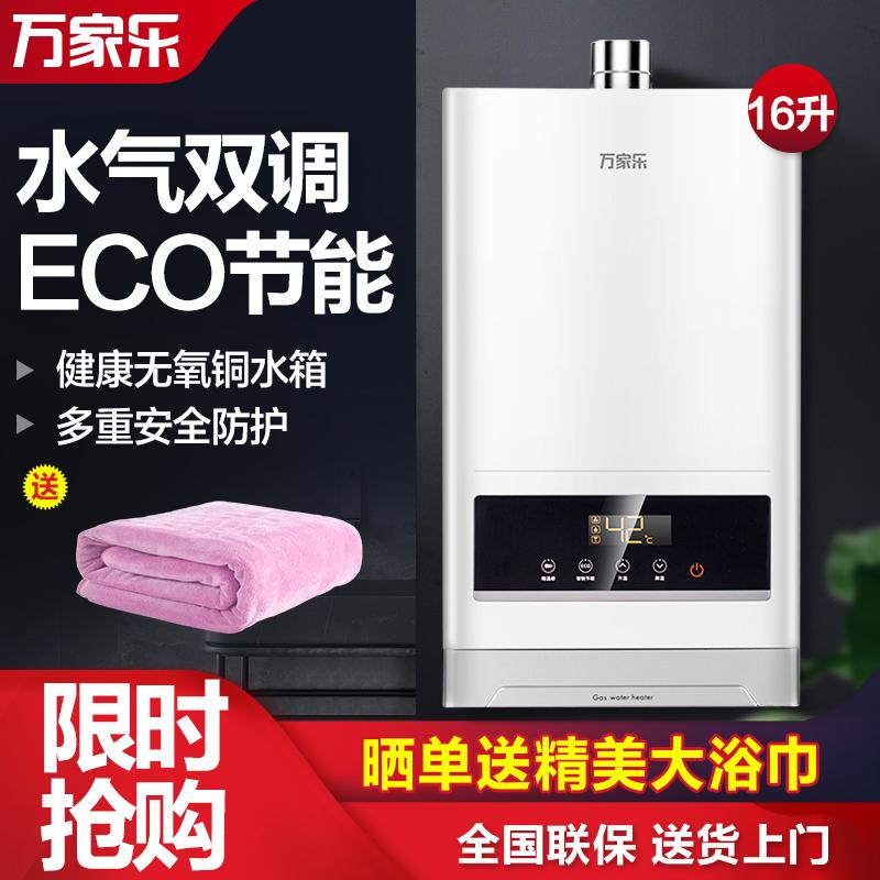 万家乐(Macro)16升水气双调 ECO节能 智能随温感 燃气热水器(天然气)JSQ30-S32