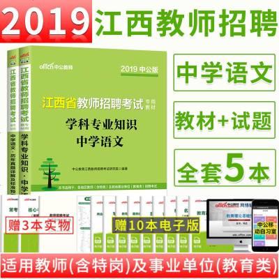 中公2019年江西省中学语文教师考试招聘用书宁波肯中分数线特高图片