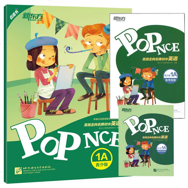 教材新东方小学英语现货青少版1A适用于3-6学习机小学英语图片