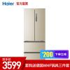 Haier/海尔 BCD-329WDVL 329升法式多门四开变频无霜冰箱 一级节能