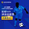 788元2019赛季江苏苏宁足球俱乐部盐城N4A球迷会主场套票