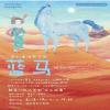 南京市文化消费政府补贴剧目—赖声川导演•儿童舞台剧《蓝马》280元演出票