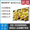 索尼(SONY) KD-55X8000G 55英寸 4K超高清HDR安卓智能网络WIFI液晶平板电视机