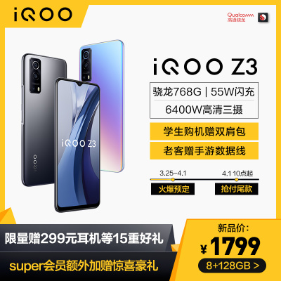 vivo iQOO Z3 5G新品手机 深空 8+128G 性能先锋超强进阶 高通骁龙768G+55W超快闪充+120Hz竞速屏 6400万超清三摄 五重液冷散热系统 5G全网通