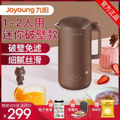 九阳(Joyoung)豆浆机家用多功能0.3L小型豆浆机 迷你破壁机快速豆浆DJ03E-A1solo(布朗熊)