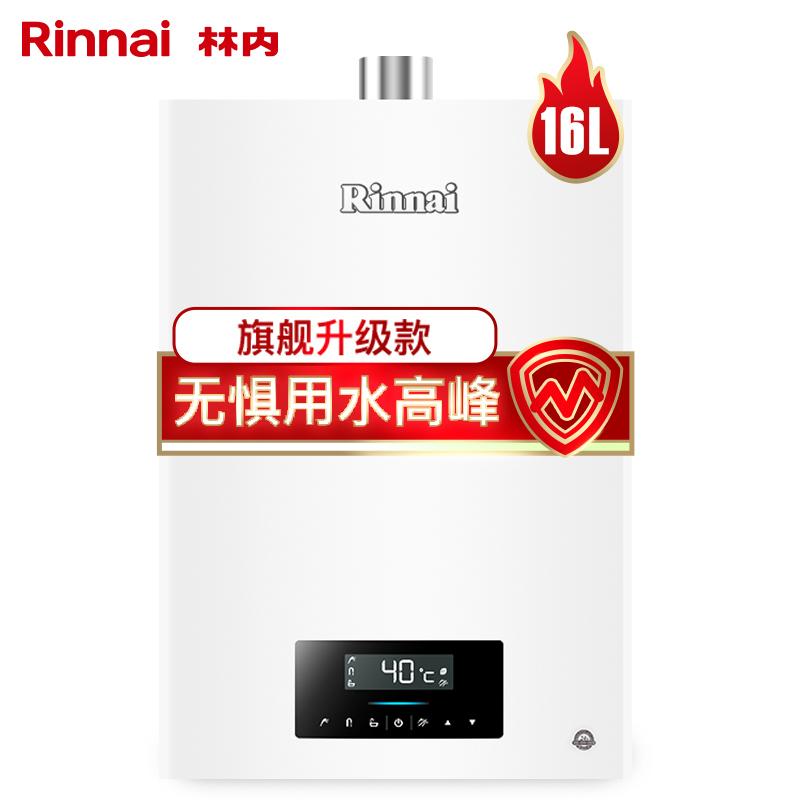 林内(Rinnai) 16升燃气热水器 RUS-16QS06(JSQ31-S06) 天然气 带水量伺服器 旗舰零干扰恒温