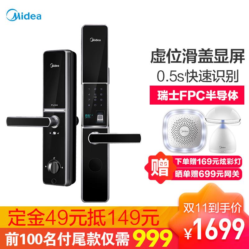 双11预售:Midea美的 LK-BF300-M智能指纹锁密码锁