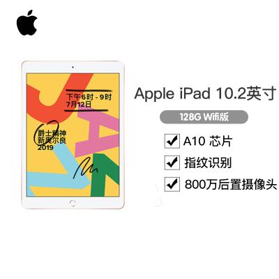 2019新款 苹果 Apple iPad 第7代 10.2英寸 平板电脑 128G Wifi版 金色(WLAN版/iPadOS系统/MW792CH/A)