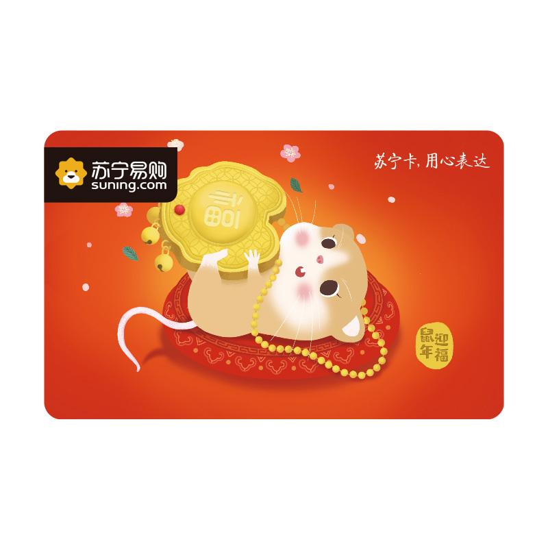 【万博官网app体育ios版卡】鼠年生肖卡I(电子卡)
