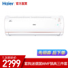 Haier/海尔 KFR-32GW/16TMAAL13U1 小1.5匹冷暖型壁挂式空调