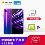 【抢好礼】vivoZ14+64GB极光特别版全面屏骁龙660AIE移动联通电信全网通4G手机Z1X21X23
