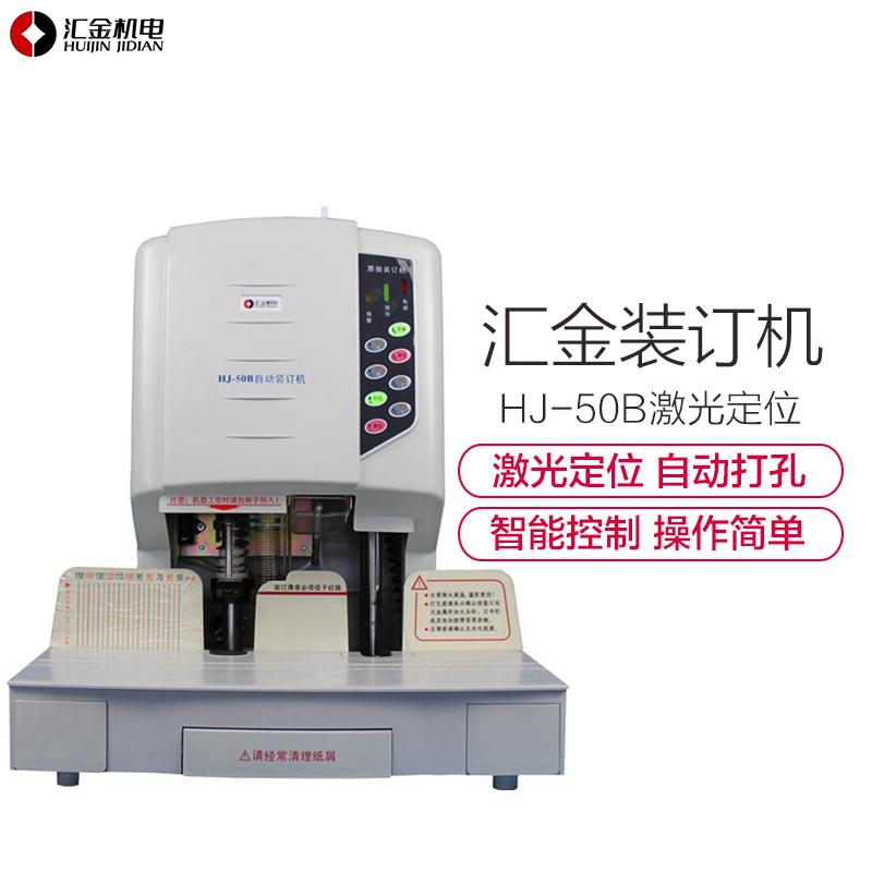 汇金 huijin HJ 50B财务装订机全自动装订热铆档案装订机铆管装订财务轻松 图片