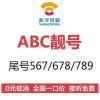 苏宁互联顺子靓号(电信制式)