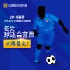 788元2019赛季江苏苏宁足球俱乐部征徒球迷会主场套票