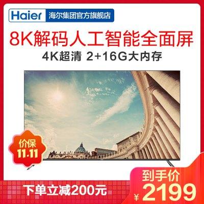 Haier/海尔 LU55C61 55英寸全面屏4K智能语音大存储LED平板电视