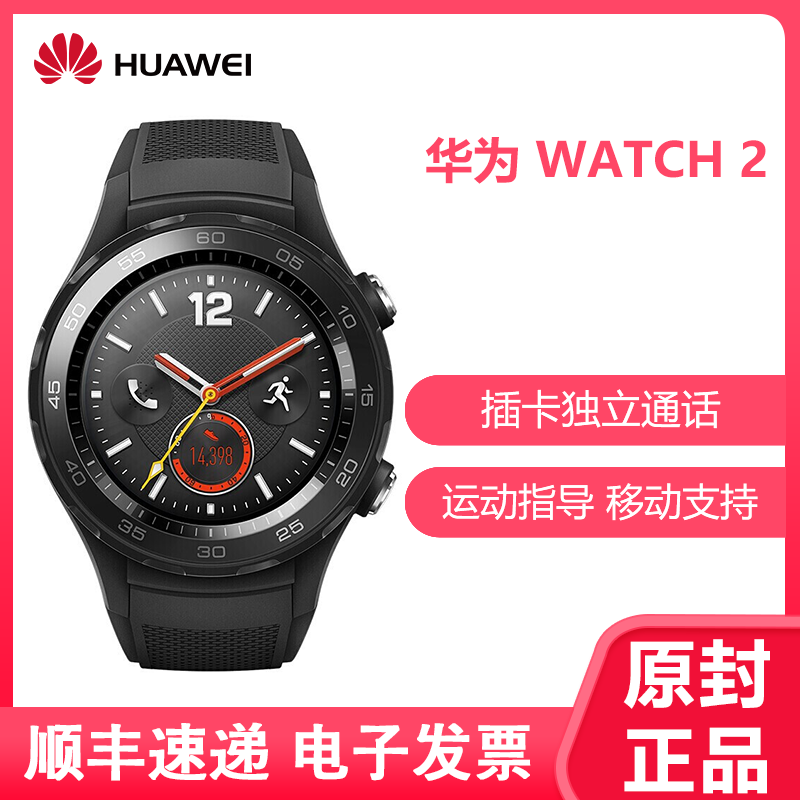 华为智能手表WATCH2 4G版男士蓝牙通话手表 单独sim卡 运动防水心率穿戴手环 4G版【碳晶黑】LEO-DLXX