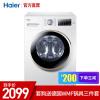海尔(Haier)EG8012B39WU1 8公斤蓝晶系列变频节能( ABT自清洁系统)滚筒洗衣机