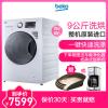 倍科(beko)WDA 96H 9公斤洗衣机洗干一体机 烘干一体机 洗烘一体机 烘洗一体 变频滚筒洗衣机烘干(白色)