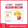 苏宁互联AABB靓号 联通、电信、移动制式 电话卡