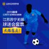 788元2019赛季江苏苏宁足球俱乐部江苏苏宁无锡球迷会主场套票