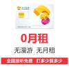 苏宁互联至简手机卡 0月租 移动、联通、电信制式