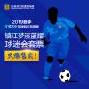 788元2019赛季江苏苏宁足球俱乐部镇江梦溪蓝耀球迷会主场套票