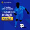 788元2019赛季江苏苏宁足球俱乐部江苏忠蓝球迷联盟主场套票