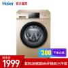 海尔(Haier) EG80B829G 8公斤变频滚筒洗衣机(琥珀金)