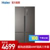 Haier/海尔 BCD-470WDPG 海尔470升变频风冷无霜干湿分储十字对开门多门冰箱(欧陆系列)