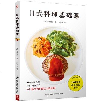 日式料理基础课烹饪孕妇大全料理寿司日本料理饭团吃鹅肉怎么做图片