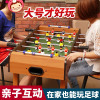 闪电客儿童桌上足球机台式桌面桌式足球玩具男孩大号成人娱乐机双人