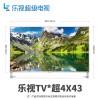 新品乐视TV 超4 X43 43英寸全高清液晶智能wifi网络平板超级电视43吋