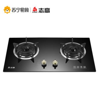 志高(CHIGO) H079 双灶眼燃气灶具台式嵌入式两用蓝焰炫火大火力燃气灶(天然气)