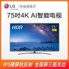 LG电视 75UM7600PCA 75英寸 4k超高清 主动式HDR IPS硬屏 语音智能网络液晶电视机 新品