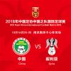 100元(16、17、18区)中国队VS叙利亚队2018年中国足协中国之队国际足球赛球票--苏宁体育票务