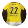 俱乐部铂金会员限量专属-球员吴曦2017亚冠客场比赛落场版22号球衣