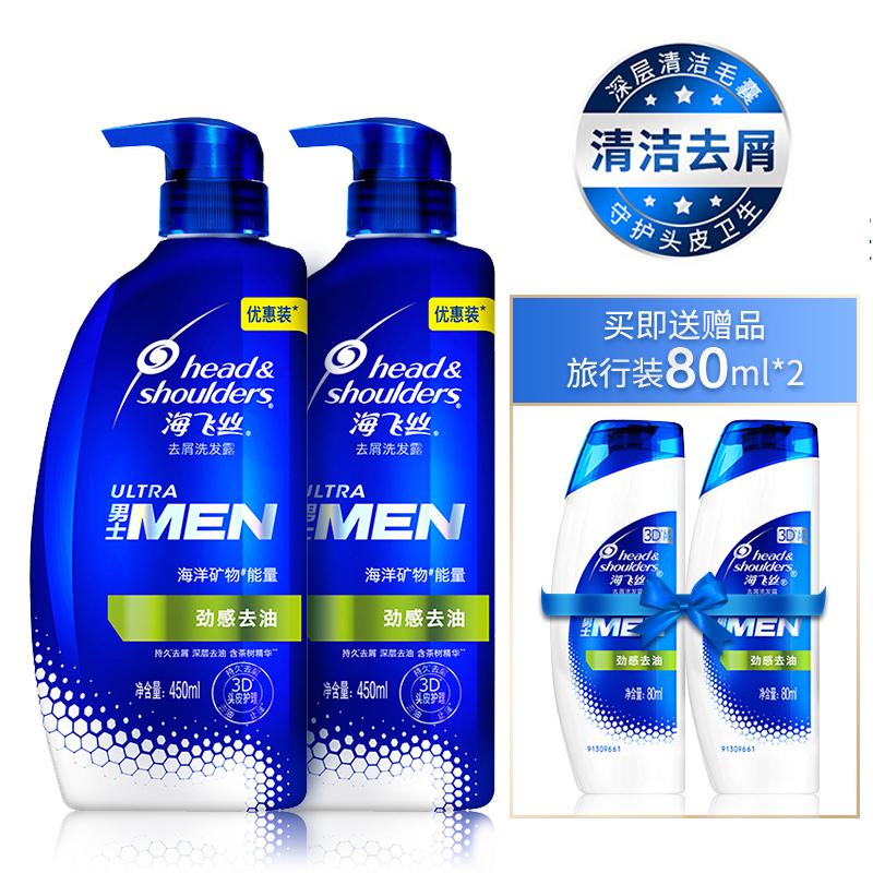 海飞丝男士洗发水套装450ml*2送洗发水旅行装80ml*2 劲感去油 持久去屑控油止痒洗头膏洗发露洗发乳